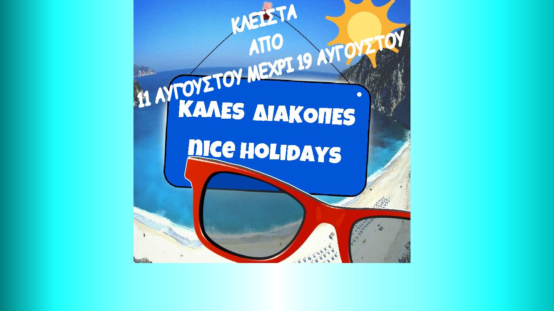 nice_holidays_VAPORAKI11